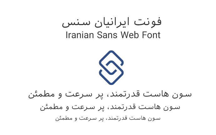 iranian-sans