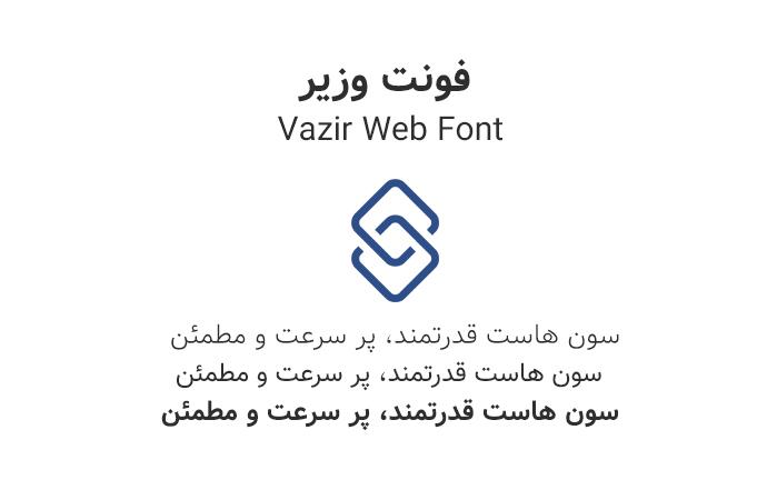 vazir