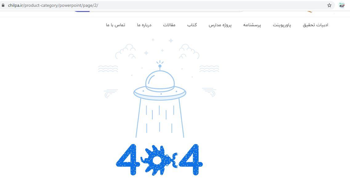 صفحه 2 دسته بندی پاورپوینت ارور 404